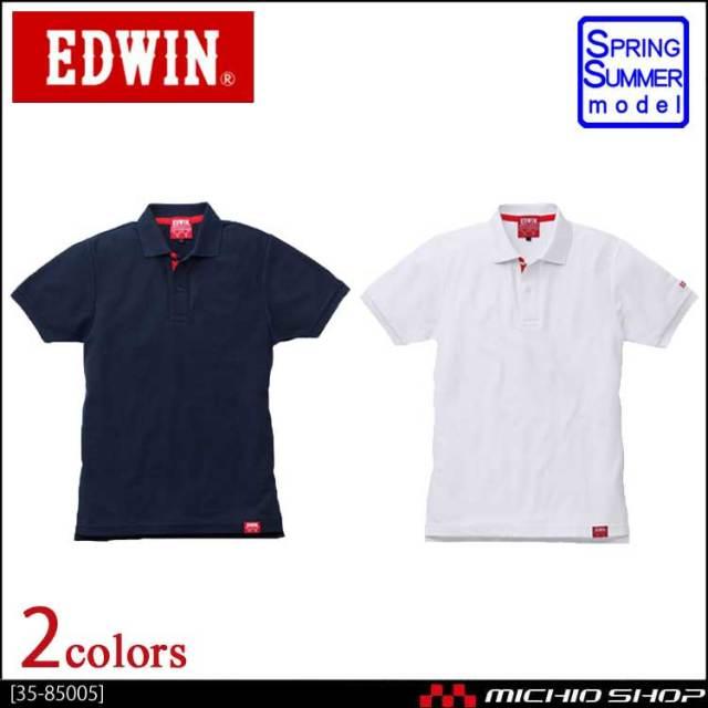 作業服 EDWIN エドウイン 半袖ポロシャツ 35-85005 春夏作業着
