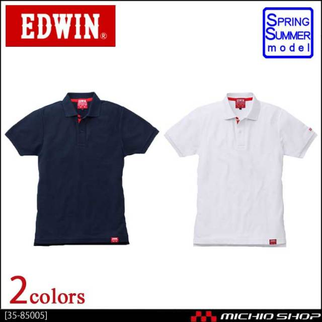 [廃番予定在庫限り]作業服 EDWIN エドウイン 半袖ポロシャツ 35-85005 春夏作業着