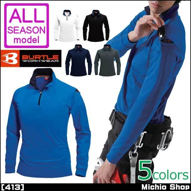 [ゆうパケット対応]作業服 BURTLE バートル 長袖ジップシャツ 413 ユニセックス ポロシャツ