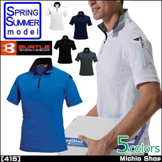 [ゆうパケット対応]作業服 BURTLE バートル 半袖ジップシャツ 415 ユニセックス ポロシャツ