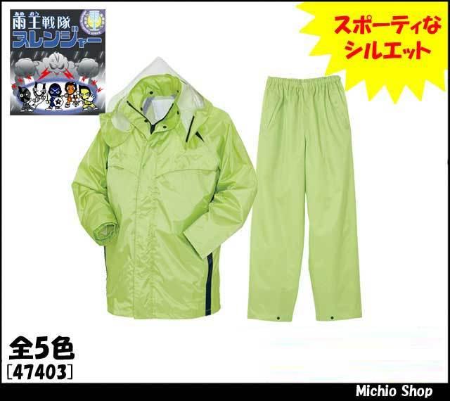 雨合羽 クロダルマ レインコート・パンツ 雨王戦隊ヌレンジャー レインスーツ 47403 KURODARUMA