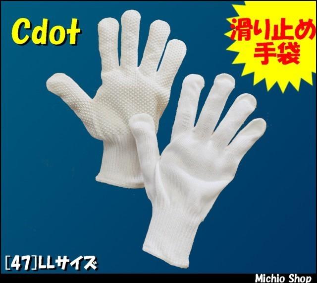 【作業手袋・軍手】【福徳産業】Cドットすべり止め手袋軍手(5双) 47 LLサイズ