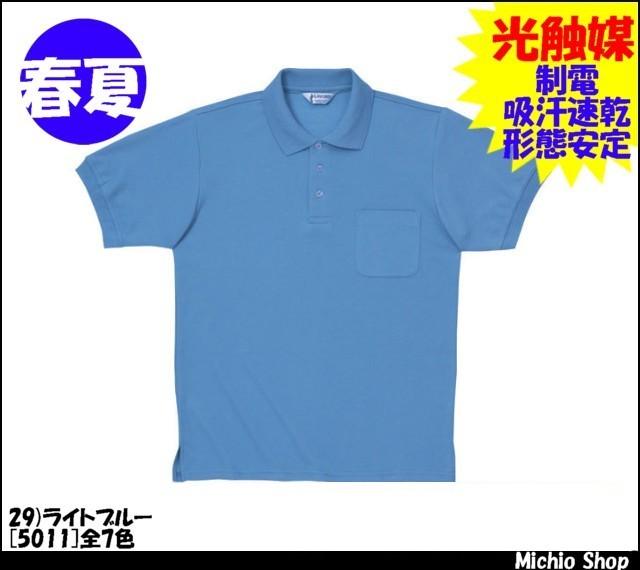 作業服 作業着 ラカン[RAKAN] 光触媒半袖ポロシャツ 5011 日新被服作業服