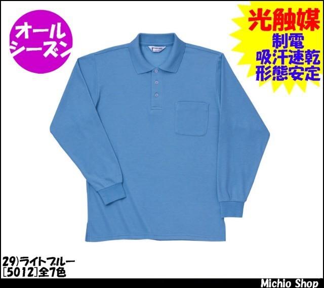 作業服 作業着 ラカン[RAKAN] 光触媒長袖ポロシャツ 5012 日新被服作業服