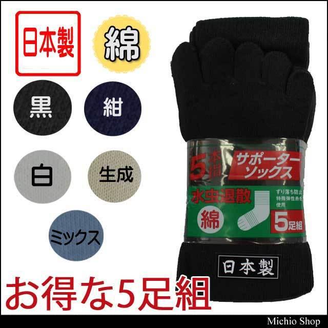 靴下 5本指サポーターソックス 5足組 日本製 ナガクサ