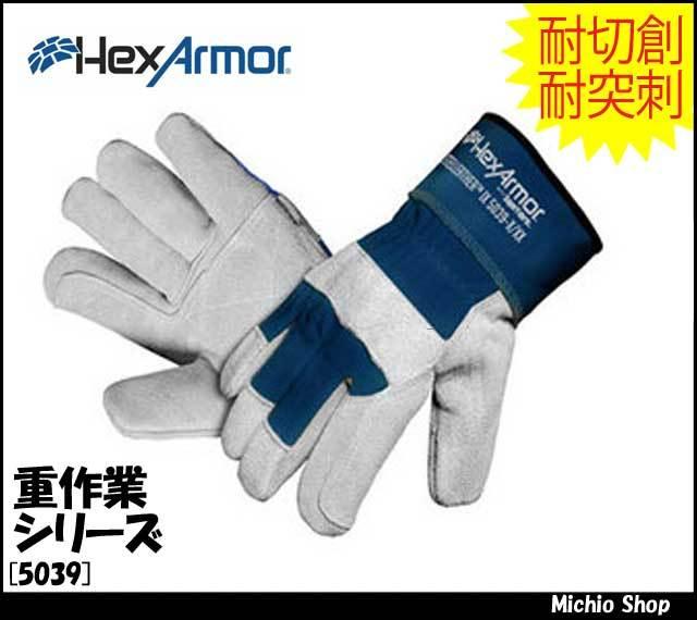 ヘックスアーマー HEXARMOR 重作業シリーズ 床皮青手袋 5039 作業手袋