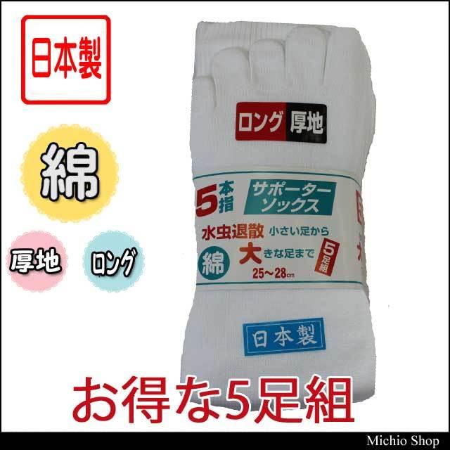 靴下 5本指サポーターソックス 5足組 ロング 厚地 507 日本製 ナガクサ