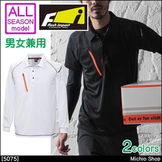 [ゆうパケット対応]作業服 藤和 FLASH 長袖ポロシャツ 5075  TS DESIGN