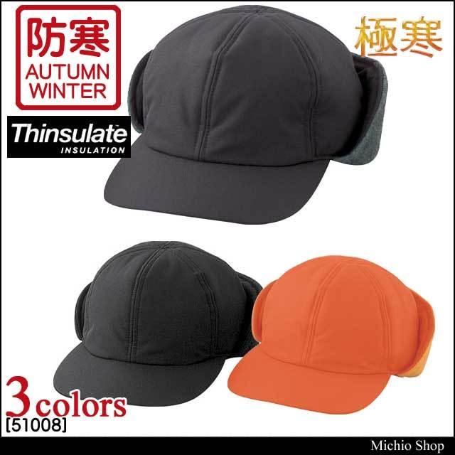 防寒服 旭蝶繊維 防寒帽子 51008