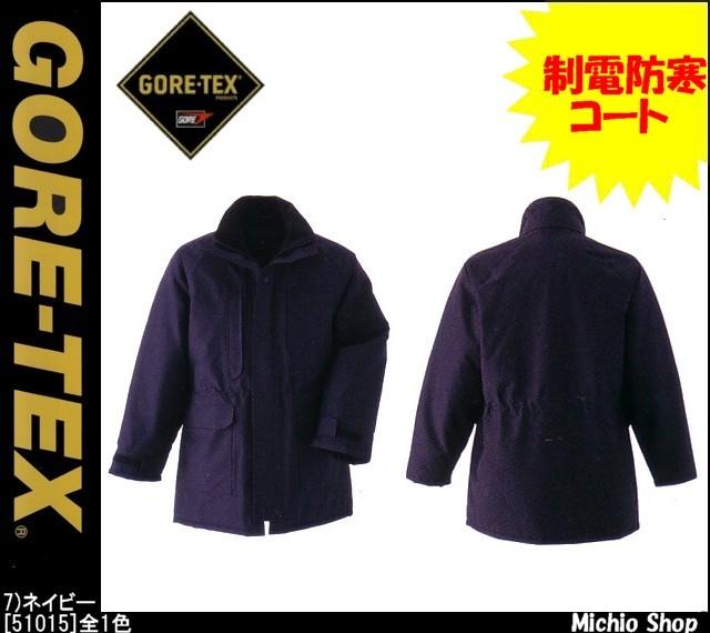 作業服 防寒服 ゴアテックス[GORE-TEX] 制電コート 51015 旭蝶繊維