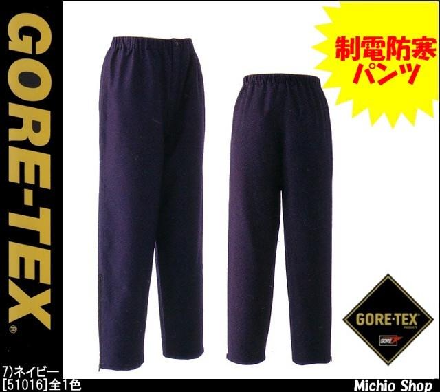 作業服 防寒服 ゴアテックス[GORE-TEX] 制電パンツ 51016 旭蝶繊維