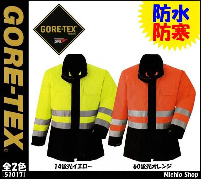 作業服 防寒服 ゴアテックス[GORE-TEX] 防寒コート(ENタイプ) 防水防寒 51017 旭蝶繊維