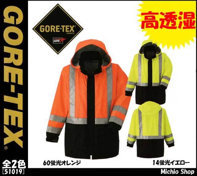 雨合羽 ゴアテックス[GORE-TEX] レインコート(ENタイプ) 51019 旭蝶繊維