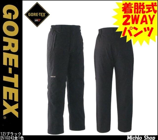 作業服 防寒服 ゴアテックス[GORE-TEX] 2WAY防寒パンツ 51024 旭蝶繊維