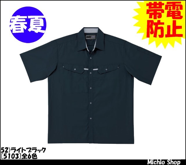 作業服/作業着/RAKAN 春夏半袖シャツ 5103 日新被服作業服