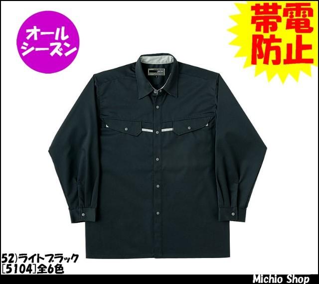 作業服 作業着 ラカン[RAKAN] 長袖シャツ(薄地) 5104 日新被服