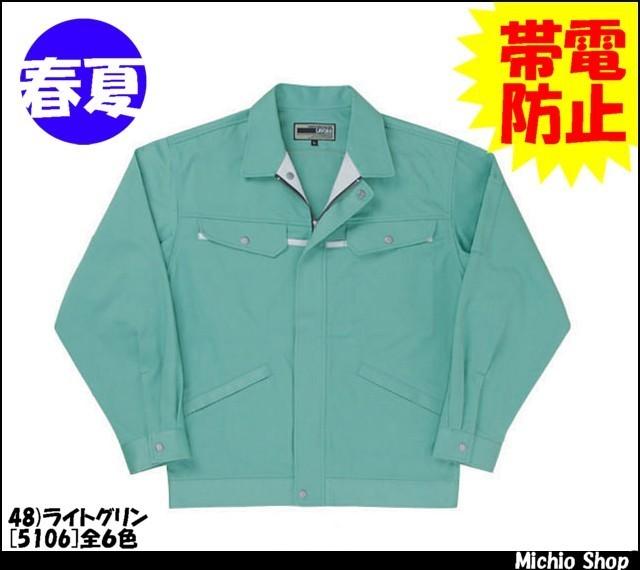 作業服/作業着/RAKAN 春夏長袖ジャンパー 5106 日新被服作業服