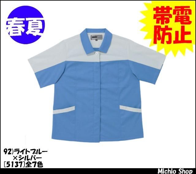 作業服/作業着/RAKAN 春夏半袖スモック 5137 日新被服作業服