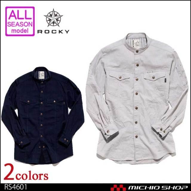 作業服 作業着 ROCKY ロッキー 通年 メンズ スタンドシャツ RS4601 ボンマックス
