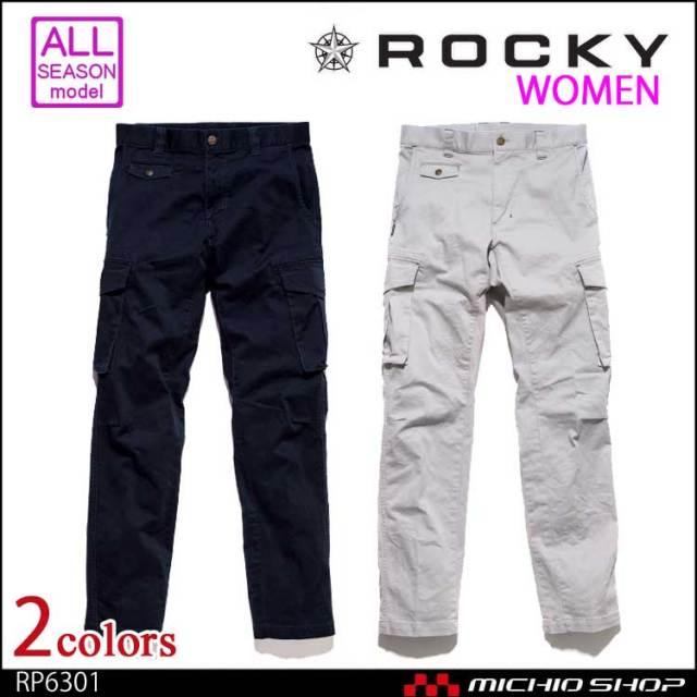 作業服 作業着 ROCKY ロッキー 通年 レディース カーゴパンツ RP6301 ボンマックス
