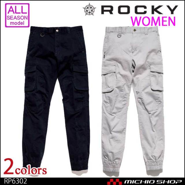 作業服 作業着 ROCKY ロッキー 通年 レディース ジョガーパンツ RP6302 ボンマックス