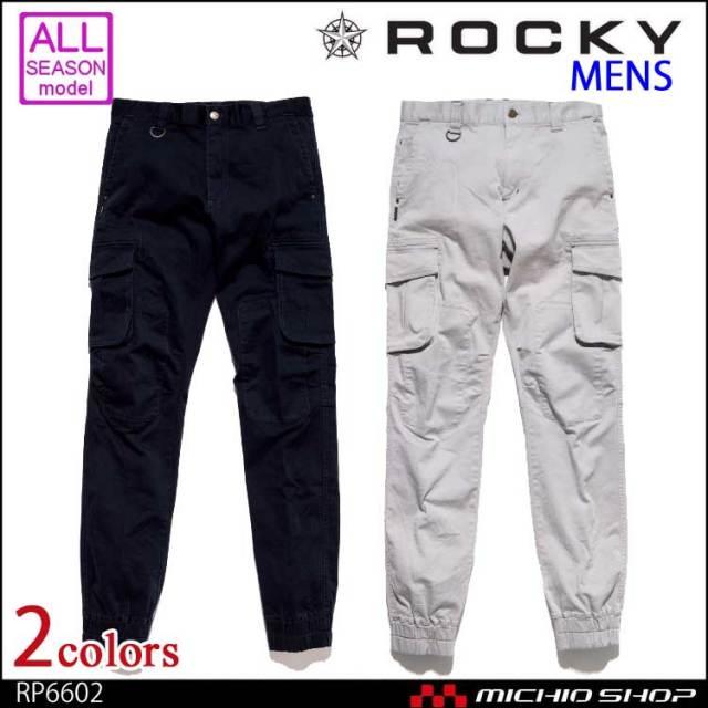 作業服 作業着 ROCKY ロッキー 通年 メンズ ジョガーパンツ RP6602 ボンマックス