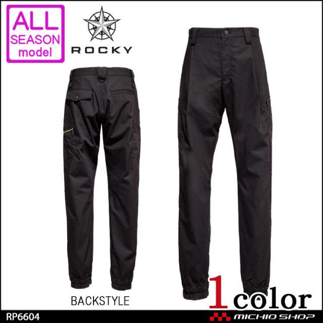 ユニフォーム ROCKY ロッキー 通年 メンズ カーゴジョガーパンツ RP6604 ボンマックス 作業服  作業着