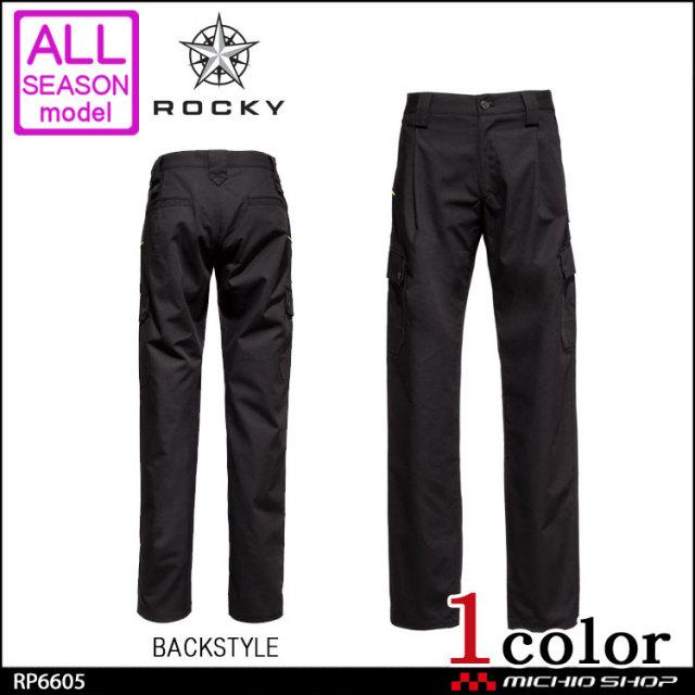 ユニフォーム ROCKY ロッキー 通年 メンズ カーゴパンツ RP6605 ボンマックス 作業服 作業着