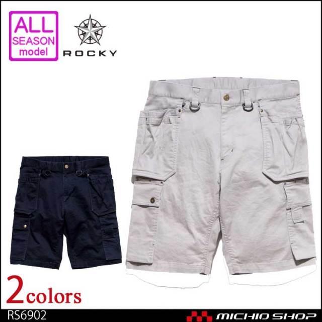 作業服 作業着 ROCKY ロッキー 通年 男女兼用 ドッグイアーパンツ ショートパンツ RP6902 ボンマックス