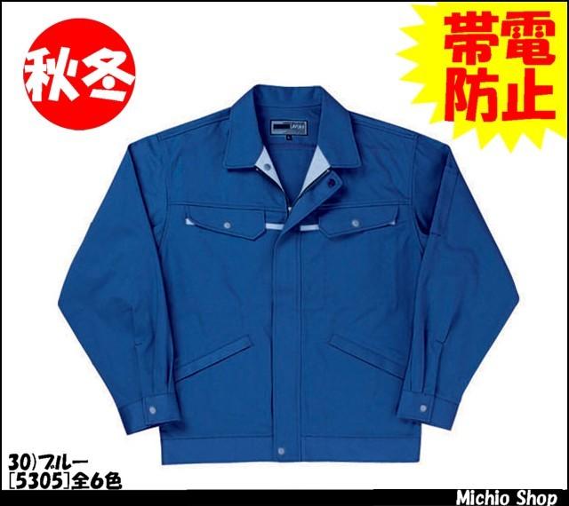 作業服 作業着 ラカン[RAKAN] 長袖ジャンパー 5305 日新被服 秋冬作業服