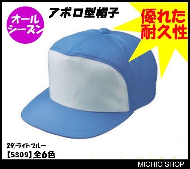 作業服 作業着 RAKAN アポロ型帽子 5309 日新被服作業服