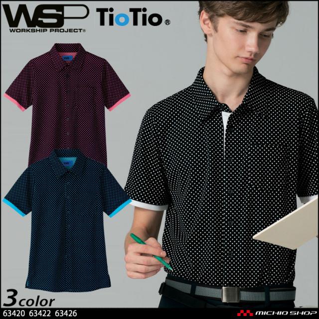 ユニフォーム WSP セロリー 制服 イベント ポロシャツ(ユニセックス) 63420 63422 63426