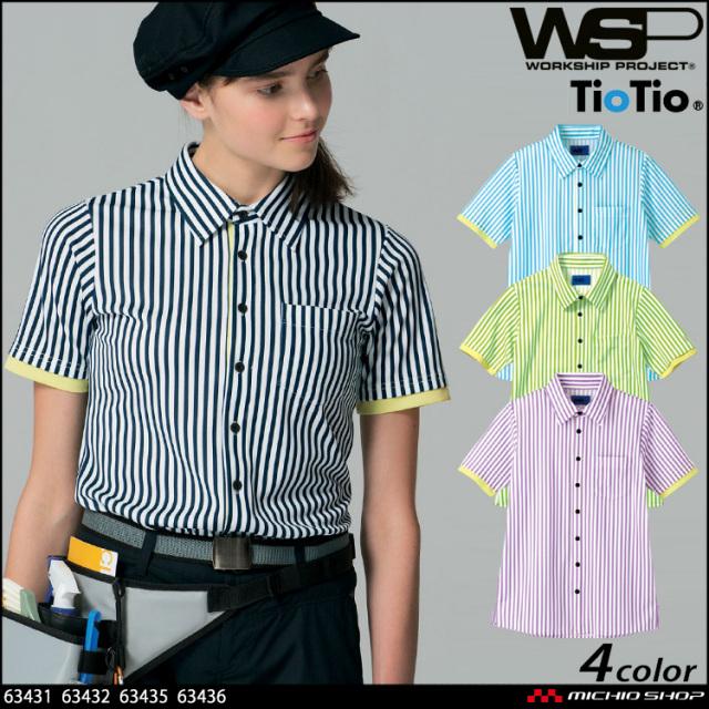 ユニフォーム WSP セロリー 制服 イベント ポロシャツ(ユニセックス) 63431 63432 63435 63436