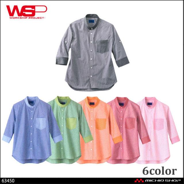 ユニフォーム  WSP セロリー 五分袖シャツ 63450
