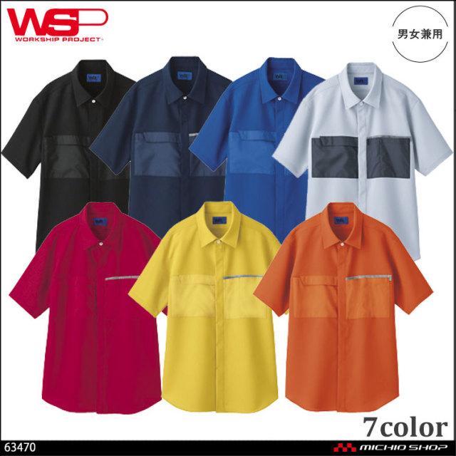 ユニフォーム WSP セロリー 清掃 イベント 半袖シャツ(ユニセックス) 63470