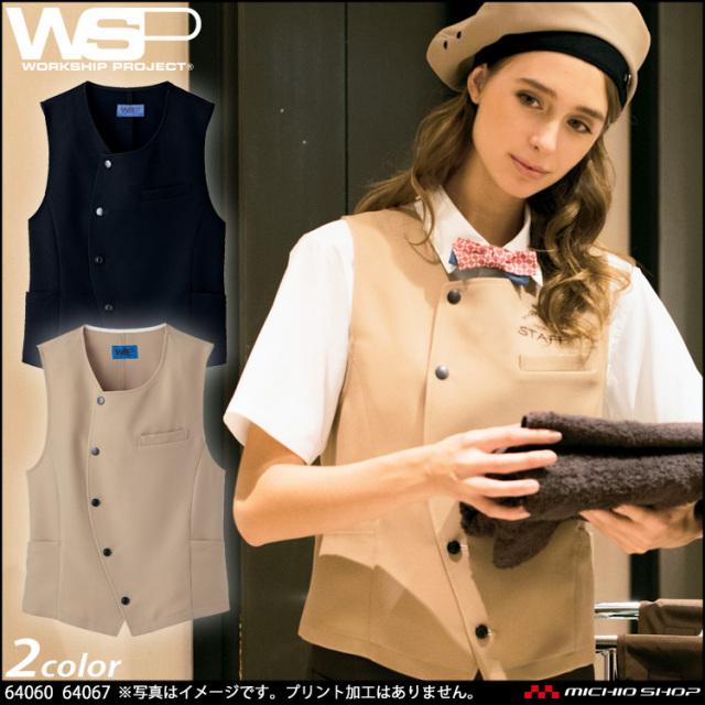 制服 ユニフォーム 飲食 カフェ WSP セロリー ベスト(ユニセックス) 64060 64067