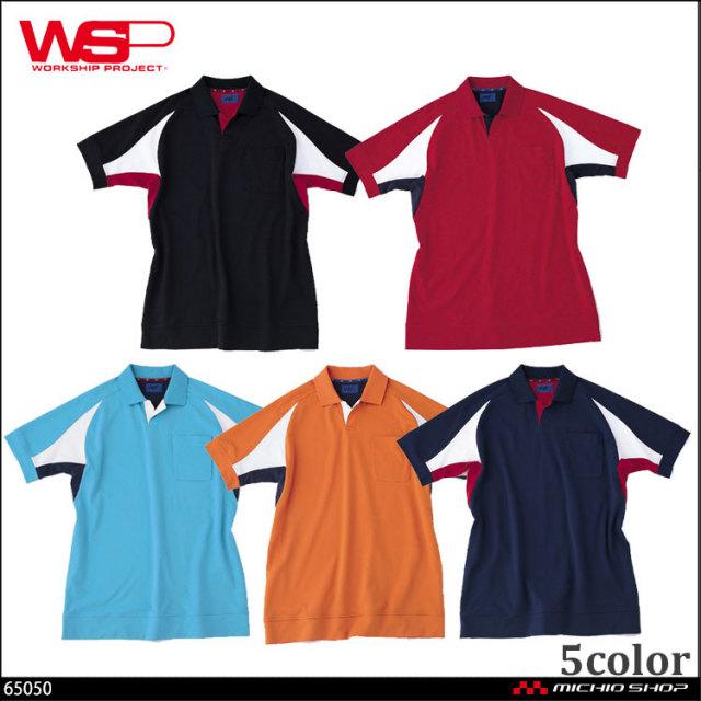 ユニフォーム WSP セロリー 清掃 イベント ポロシャツ(ユニセックス) 65050