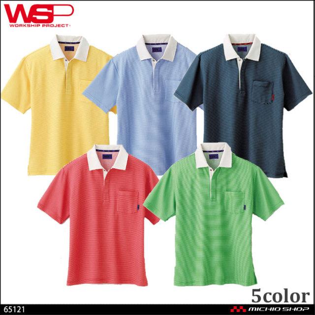 ユニフォーム WSP セロリー  イベント ポロシャツ(ユニセックス) 65121