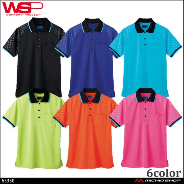 ユニフォーム WSP セロリー 清掃 イベント ポロシャツ(ユニセックス) 65350
