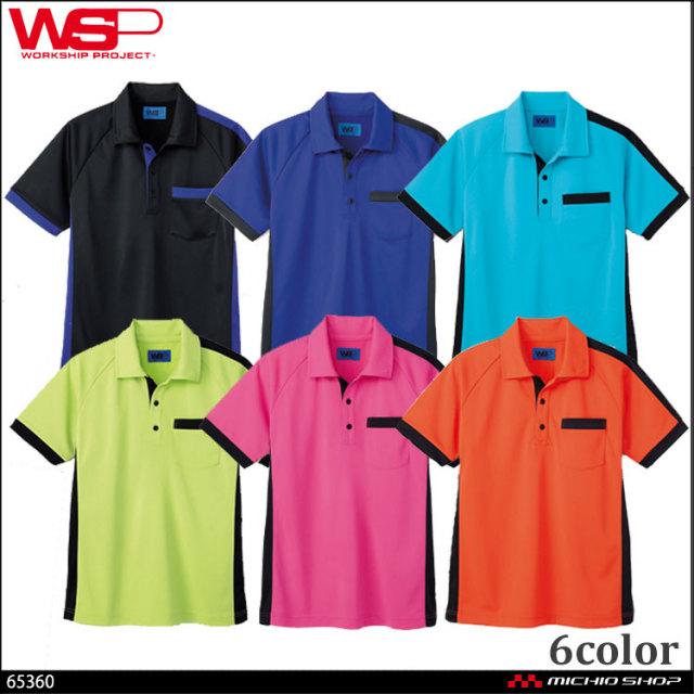 ユニフォーム WSP セロリー 清掃 イベント ポロシャツ(ユニセックス) 65360