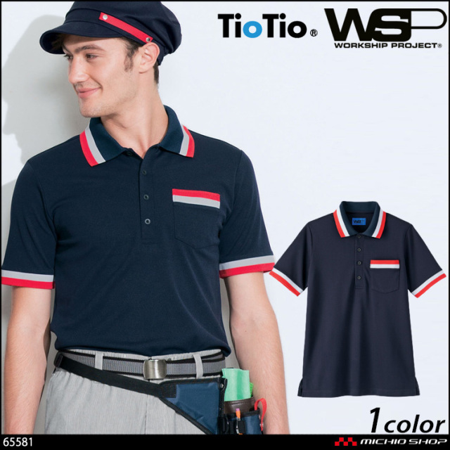 [TioTio素材]サービス 飲食 清掃 制服 ユニフォーム WSP ポロシャツ ユニセックス 65581 skitto selery