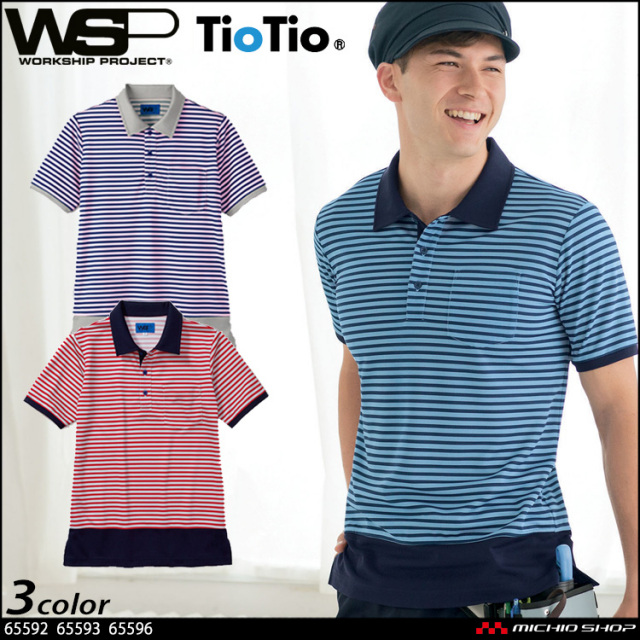 ユニフォーム WSP セロリー 制服 イベント ポロシャツ(ユニセックス) 65592 65593 65596