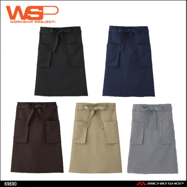 ユニフォーム  WSP セロリー エプロン 69690