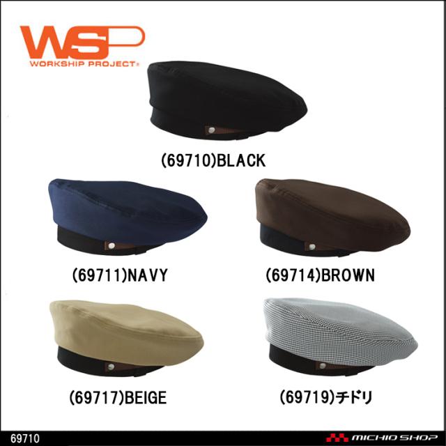 ユニフォーム  WSP セロリー ベレー帽 帽子 69710
