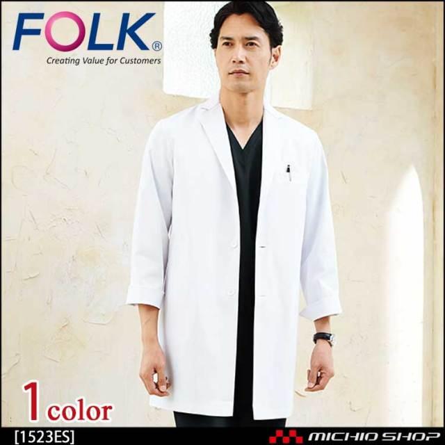 医療 介護 看護 制服 FOLK フォーク 男子シングルコート長袖 1523ES