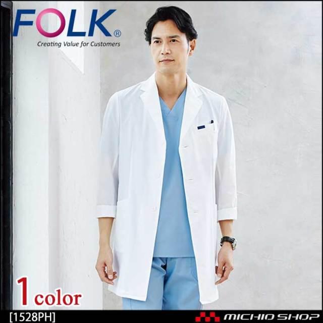 医療 介護 看護 制服 FOLK フォーク 男子シングルコート長袖 1528PH