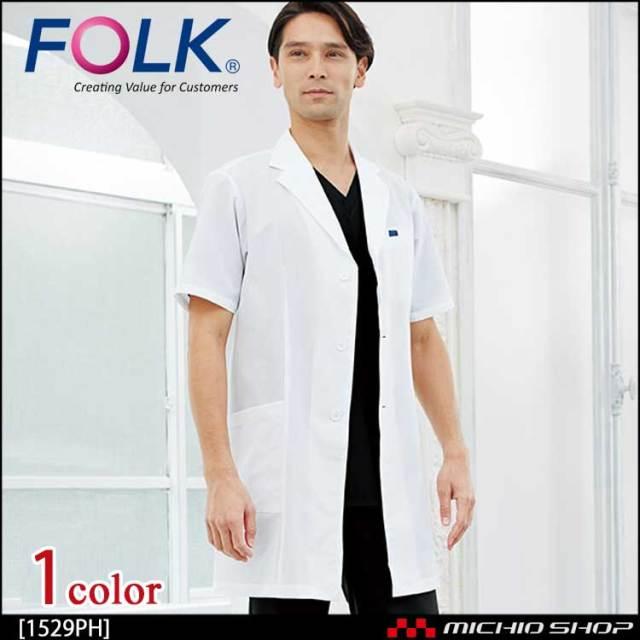 医療 介護 看護 制服 FOLK フォーク 男子ハーフコート半袖 1529PH