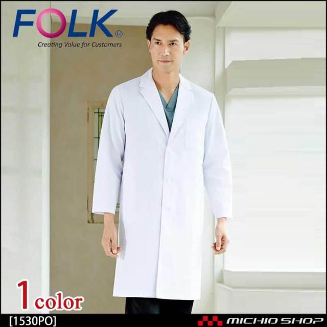 医療 介護 看護 制服 FOLK フォーク メンズ診察衣シングル 1530PO