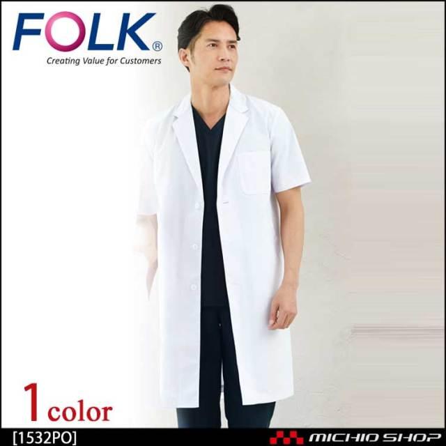 医療 介護 看護 制服 FOLK フォーク メンズ診察衣シングル半袖 1532PO