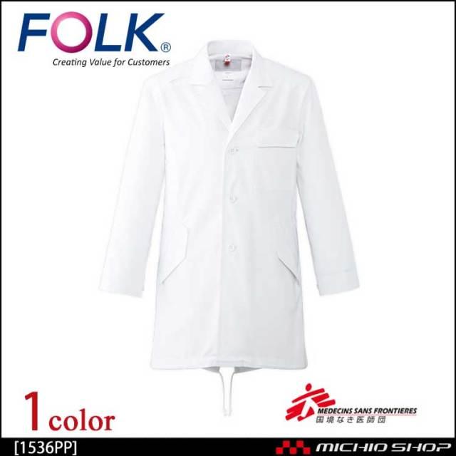 医療 介護 看護 制服 FOLK フォーク 国境なき医師団 メンズシングルコート 1536PP